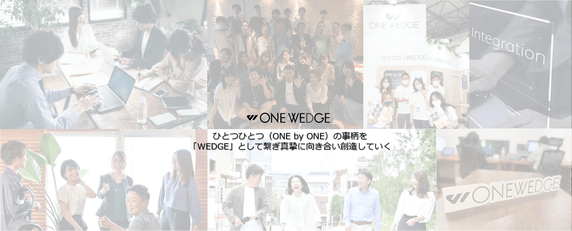 株式会社ONE WEDGEの【業務委託OK】AWSサーバーレス開発のWEBエンジニア募集の募集画像